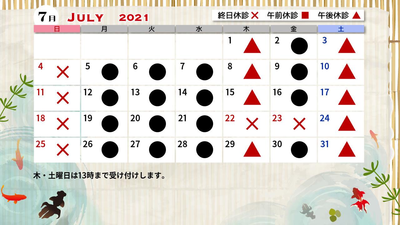 7月診療カレンダー